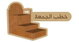 khutab icon