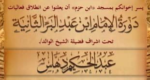 i3lan-daurat-ibn-3abd-al-barr-compressor